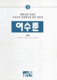 여수룬 3