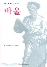 [개정판] 바울