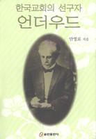 한국교회의 선구자 언더우드