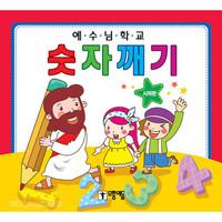 예수님학교 숫자깨기 - 시작편