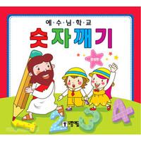 예수님학교 숫자깨기 - 완성편