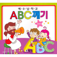 예수님학교 ABC깨기 - 완성편