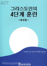 [개정판] 그리스도인의 4단계 훈련 - 완성편(ACT)