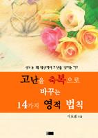 고난을 축복으로 바꾸는 14가지 영적 법칙