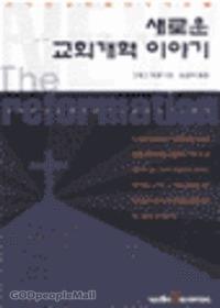 새로운 교회개혁 이야기