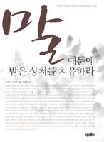 [개정판] 말 때문에 받은 상처를 치유하라