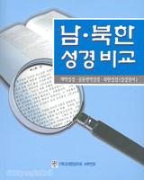 남북한 성경 비교-개역성경, 공동번역성경, 북한성경(성경전서)