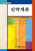 신약개론 - 현대인을 위한 신학총서 3