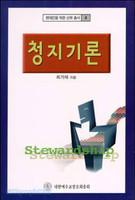청지기론 - 현대인을 위한 신학총서 4
