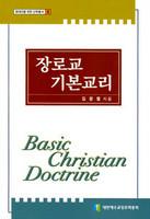 장로교 기본교리 - 현대인을 위한 신학총서 5