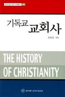 기독교 교회사 - 현대인을 위한 신학총서 6