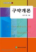 구약개론 - 현대인을 위한 신학총서 2