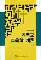 기독교 교육학 개론 - 기독교 교육총서 1