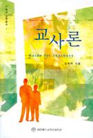 교사론 - 기독교 교육총서 2