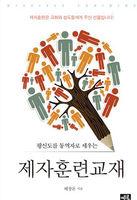 [개정판] 제자훈련교재 (학생용)