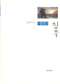 사흘길 침묵 - 남금희 시집
