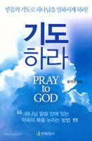 [개정판] 기도하라