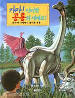 가자! 신비한 공룡의 세계로! - 과학적 사실에서 풀어본 공룡