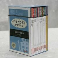 소그룹 성경통독 교재 시리즈 (전20권 + 지도자지침서)