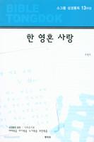 한 영혼 사랑 - 소그룹 성경통독 13마당