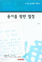 용서를 향한 열정 - 소그룹 성경통독 14마당