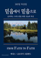 [개정판] 믿음에서 믿음으로 - 365일 묵상집(전6권)