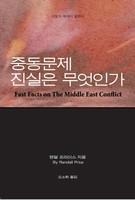 중동문제 진실은 무엇인가