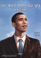 나는 세상의 희망이 되고 싶다 - 버락 오바마
