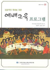 성공적인 목회를 위한 예배교육 프로그램 - 셈연구시리즈12