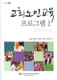 교회노인교육 프로그램 1 - 셈연구시리즈 13