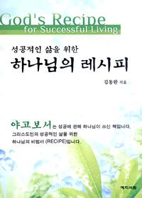 성공적인 삶을 위한 하나님의 레시피