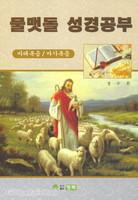 물맷돌 성경공부 (마태복음/마가복음)