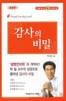 감사의 비밀 - 박필 교수의 말 시리즈 6