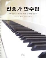 찬송가 반주법 - 교회 피아노 반주를 위한 단계별 지침서 (악보)