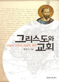 그리스도와 교회