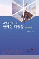21세기 찬송가의 한국인 작품들