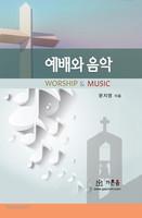 예배와 음악