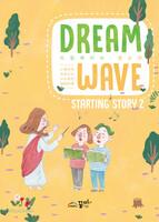 DREAM WAVE  (청소년부) - STARTING STORY 2 - 느헤미야·여호수아·사도행전·요한계시록