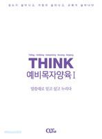 THINK 예비목자양육Ⅰ(동반자용)