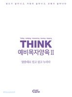 THINK 예비목자양육 Ⅱ (동반자용)
