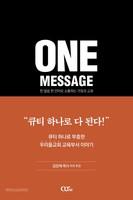 원메시지 (ONE MESSAGE)