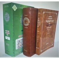 스트롱 코드 성경 SET (성경 원어사전, 전2권)