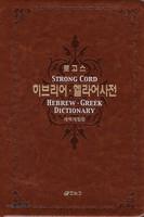 스트롱코드 히브리어 헬라어 사전