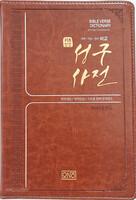 처음성경 성구사전