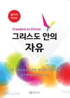 그리스도 안의 자유 참가자 가이드