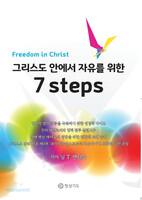 그리스도 안에서 자유를 위한 7 steps