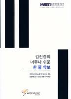 김진경의 너무나 쉬운 한줄 악보