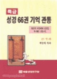 특급 성경 66권 기억 관통 - 신약편 ★