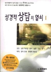 성경적 상담의 열쇠 1 (책+ 3Tape)