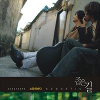 소망의 바다 3집 - Acoustic 좁은길 (CD)